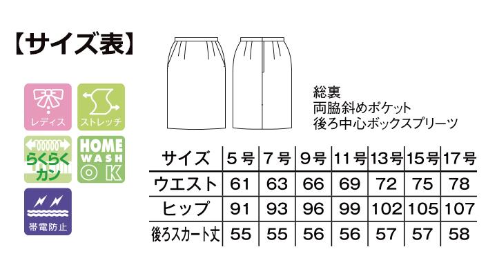FS2011L レディスストレッチスカート サイズ表