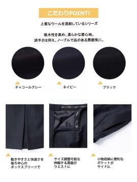 FS2011L レディスストレッチスカート 機能 ボックスプリーツ 伸縮式尾錠