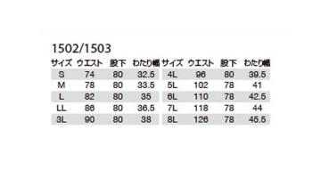 1502 カーゴパンツ サイズ表