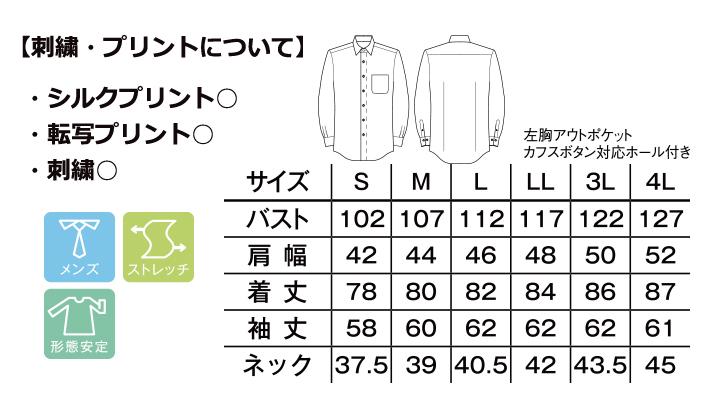 BM-FB5037M メンズストレッチ長袖シャツ サイズ表
