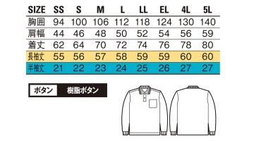 JC-47604 吸汗速乾長袖ポロシャツ サイズ一覧