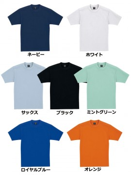 JC-47624 吸汗速乾半袖Tシャツ カラー一覧