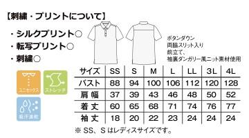 BM-FB4531U ユニセックス吸汗速乾ポロシャツ サイズ表