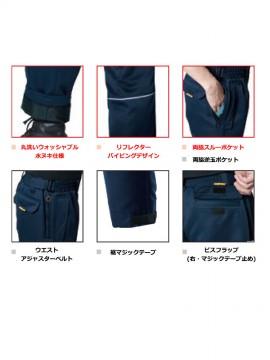 7112 防寒パンツ 詳細