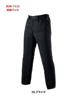 7112 防寒パンツ ブラック