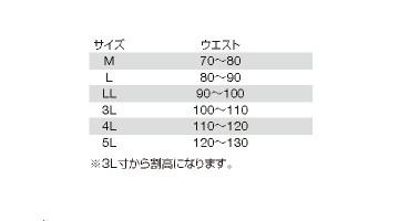7112 防寒パンツ サイズ表