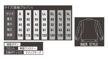OD-70012 長袖ブルゾン サイズ表