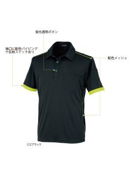 OD-01627 半袖ポロシャツ 機能紹介