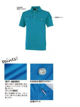 OD-24404 半袖ポロシャツ 機能