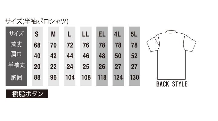 OD-24404 半袖ポロシャツ サイズ表