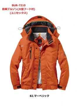 7210 防寒ブルゾン(大型フード付)(ユニセックス) マーベリック