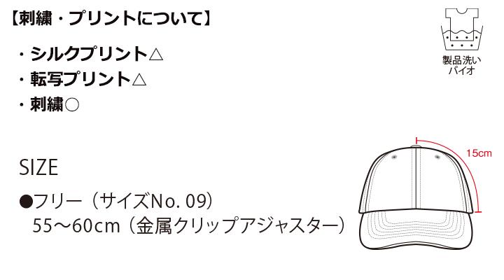 9671_cap_Size.jpg