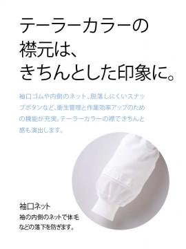CK-1551 調理衣(長袖・袖口ネット) 機能