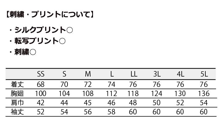 CK-1551 調理衣(長袖・袖口ネット) サイズ表