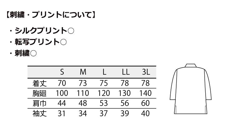 CK-3521 はっぴ(七分袖) サイズ