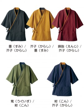 CK-3521 はっぴ(7分袖) カラー一覧