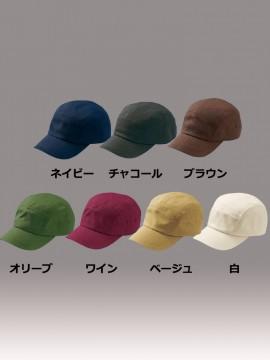 OV9001 キャップ(男女兼用) カラー一覧