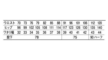 JC-832 低発塵製品制電ツータックカーゴパンツ サイズ表