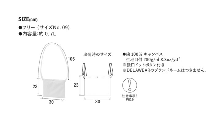 CB-1461 レギュラー キャンバス サコッシュ サイズ
