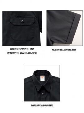 CB-1772 T/C ワーク シャツ 詳細