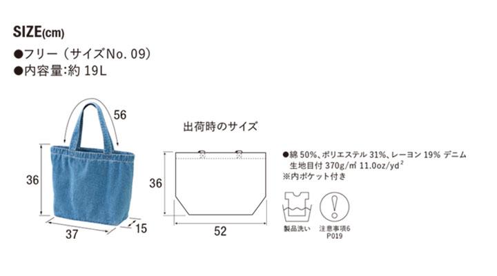 CB-3971 デニム ラージ トートバッグ サイズ