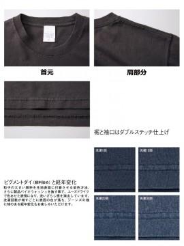 CB-5020 5.6オンス ピグメントダイ Tシャツ 詳細