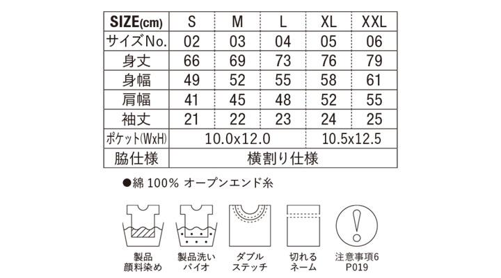 5.6oz ピグメントダイ Tシャツ(ポケット付き)