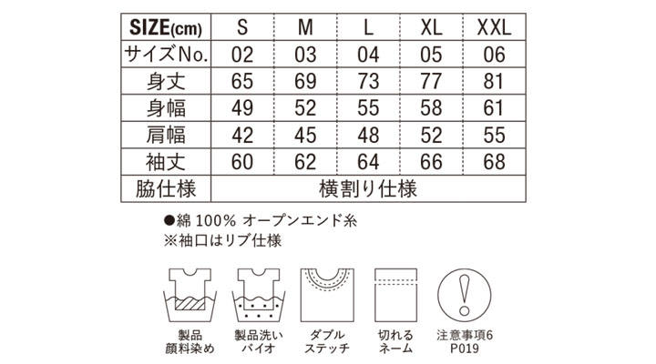 5.6oz ピグメントダイ ロングスリーブTシャツ サイズ