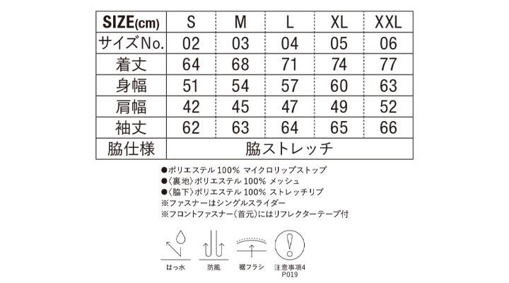CB-7068 マイクロリップストップ スタンド ジャケット(裏地付) サイズ