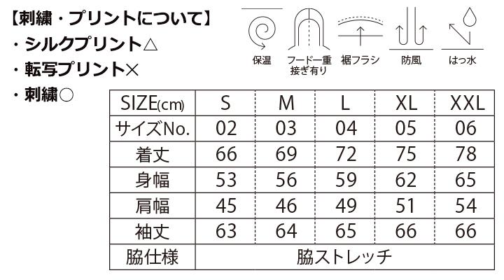 CB-7069 マイクロリップストップ フードイン ジャケット(裏フリース) サイズ