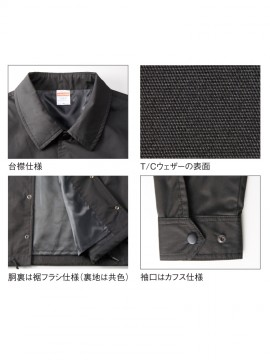 T/Cコーチジャケット(裏地付)詳細