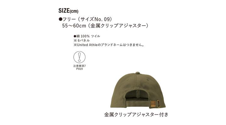 CB-9670 コットン ツイル ロー キャップ サイズ