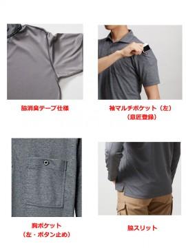 665 長袖ポロシャツ 多機能紹介2