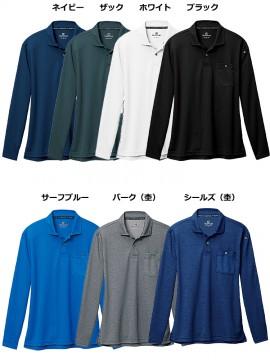 665 長袖ポロシャツ カラー一覧