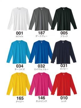 WE-00352-AIL 3.5oz インターロックドライ長袖Tシャツ カラー一覧