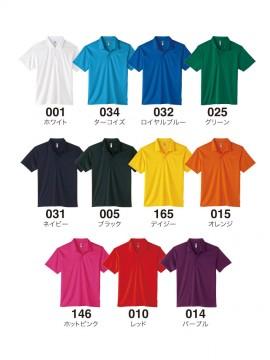 WE-00351-AIP 3.5oz インターロックドライポロシャツ カラー一覧