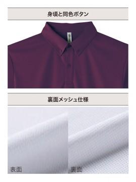 WE-00313-ABN 4.4オンス ドライボタンダウンポロシャツ 機能一覧