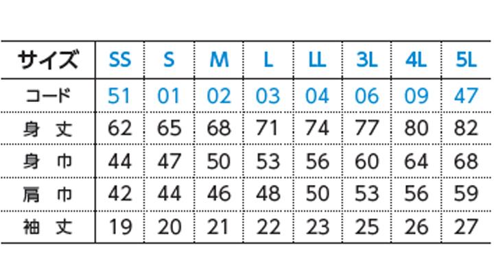 WE-00313-ABN 4.4オンス ドライボタンダウンポロシャツ サイズ表