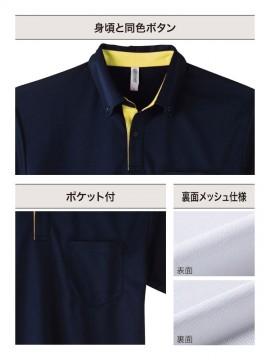 WE-00315-AYB 4.4oz ドライレイヤードボタンダウンポロシャツ 機能一覧