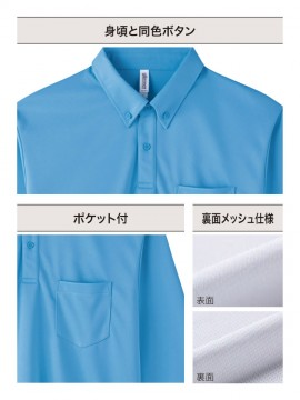 WE-00314-ABL 4.4oz ドライボタンダウン長袖ポロシャツ 機能一覧