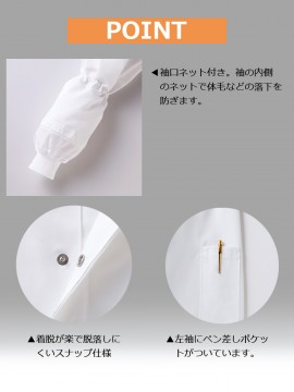 CK-6441 コックコート(男女兼用・7分袖) 袖口ネット、スナップボタン、ペンポケット