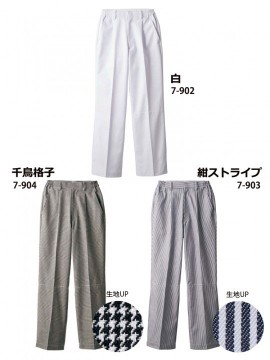 CK7902 パンツ(男女兼用・ワンタック・両脇ゴム) カラー一覧