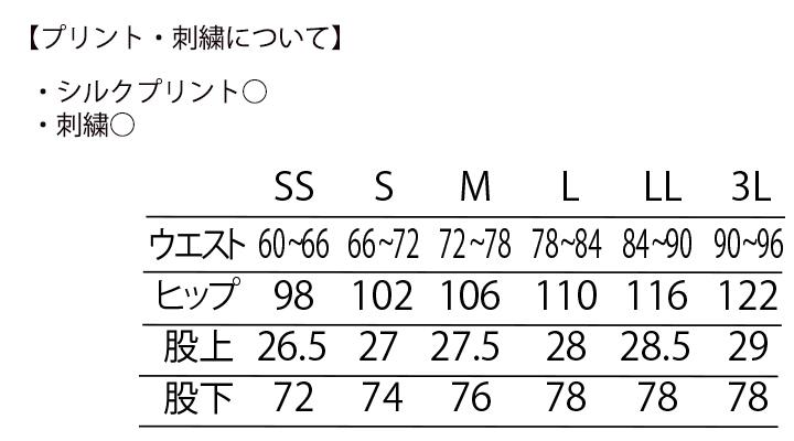 CK7902 パンツ(男女兼用・ワンタック・両脇ゴム) サイズ一覧