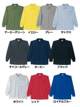 JC-47654 吸汗速乾長袖ポロシャツ カラー一覧