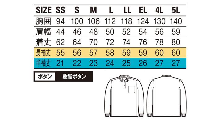 JC-47654 吸汗速乾長袖ポロシャツ サイズ一覧