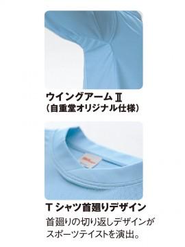 JC-47674 吸汗速乾長袖Tシャツ 機能一覧