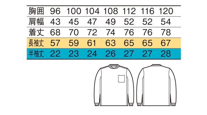 JC-47674 吸汗速乾長袖Tシャツ サイズ一覧