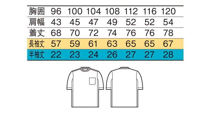 JC-47684 吸汗速乾半袖Tシャツ サイズ一覧