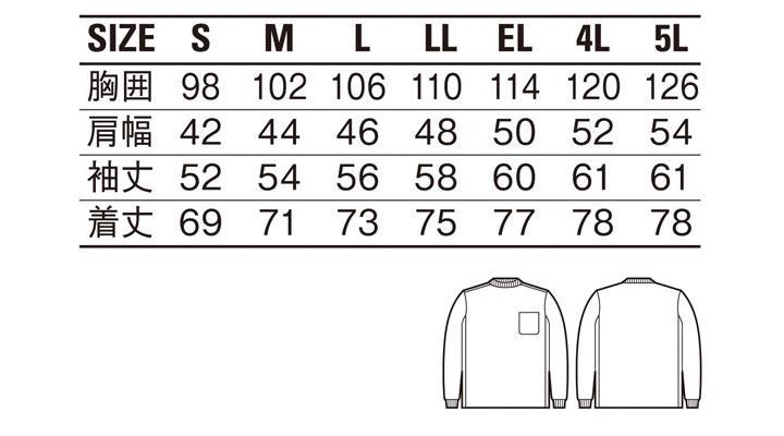JC-47694 吸汗速乾長袖ローネックシャツ サイズ一覧