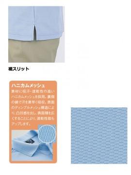 JC-47614 吸汗速乾半袖ポロシャツ 機能一覧